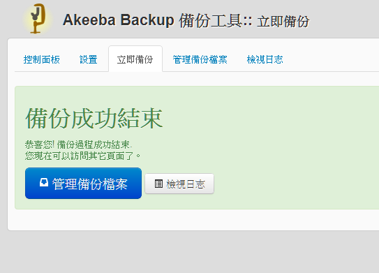 akeeba chinese stitting deswebsite2