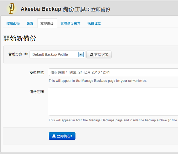 akeeba chinese stitting deswebsite3